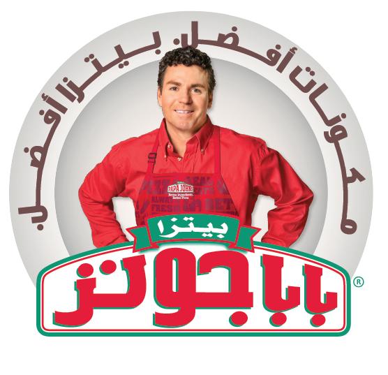 Papa John's logo in Arabic