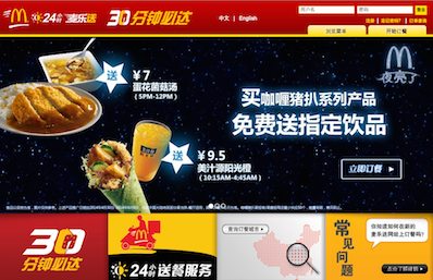 Chinese McDonalds website uses numbers not text in its URL.