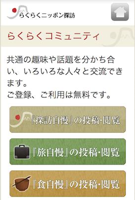 Raku-Raku Online Community for Digital Seniors in Japan